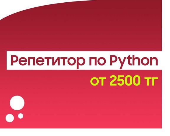 Репетитор / Курсы программирования/ Python, Java, HTML,CSS