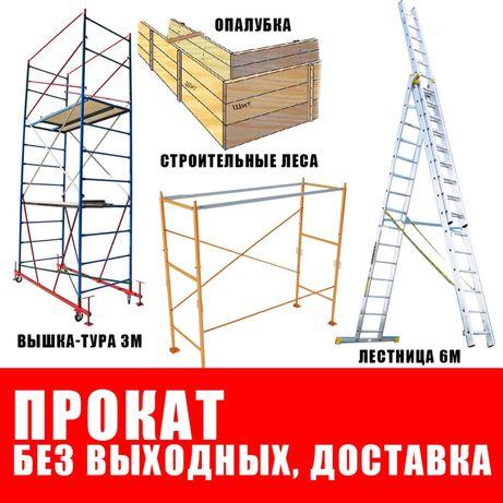 Аренда прокат ! Лестница ! Леса строительные ! Стремянка ! Павлодар!