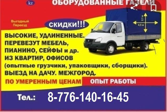 Газель,грузчики,грузоперевозки,переезды, грузовое такси