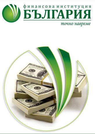 Ипотечни кредити без доказан доход