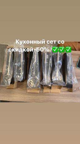 Кухонный сет скидка -50% zepter