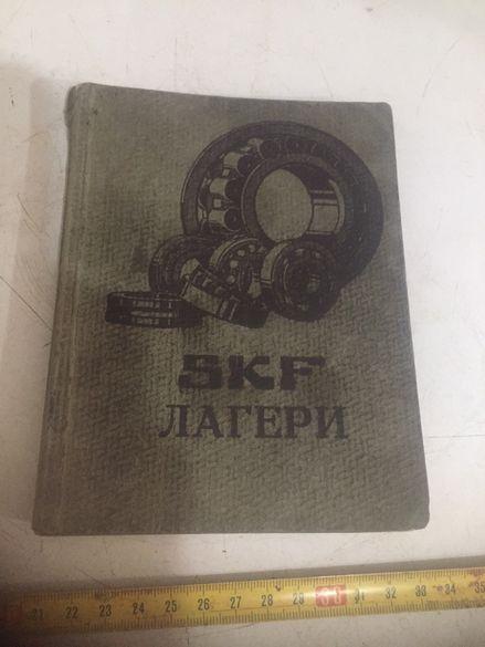 SKF лагери ценоразпись 1937 г.
