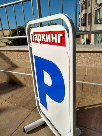 Табела за паркинг, паркинг табела