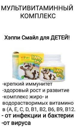 Продам Витамины для детей и взрослых
