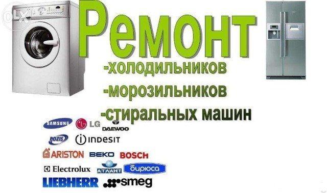 Ремонт холодильников стиральных машин и сплит-систем.