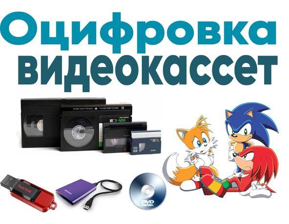 Оцифровка перезапись любых видеокассет на флешку или диск