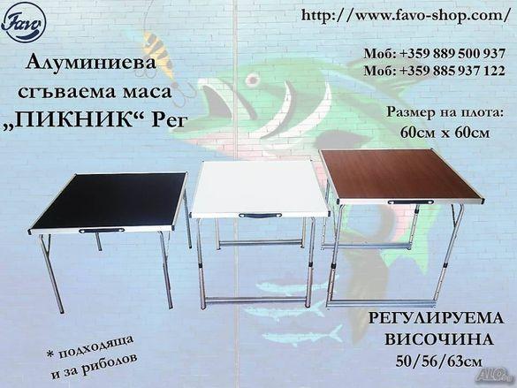 Сгъваема маса Пикник Рег FAVO с регулируема височина Три цвята Пикник