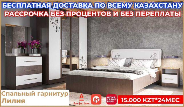 """Новая спальня """"ЛИЛИЯ"""" со склада по комфортной цене"""