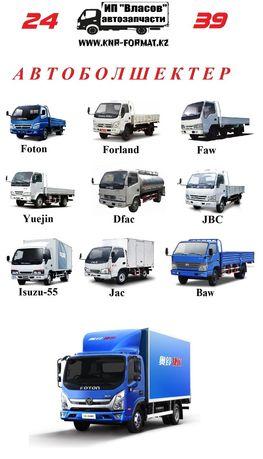 Запчасти на китайские грузовики: Foton, Forland, JBC, Dfac, Yuejin