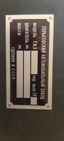 Информационна табела ГАЗ 21