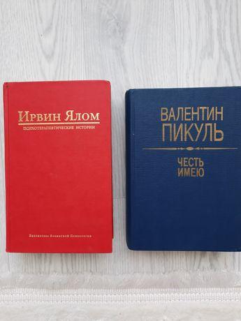 Книги новые разные 500т