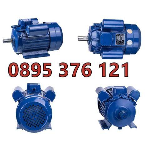 1- 4kw Ел Двигател - Монофазен двигател -циркуляр- месомелачка-мотор