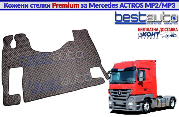 Кожени стелки PREMIUM за камион за Мерцедес/ Mercedes Actros MP2 / MP3