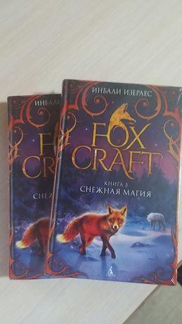 Книга  фокс крафт. fox Craft.