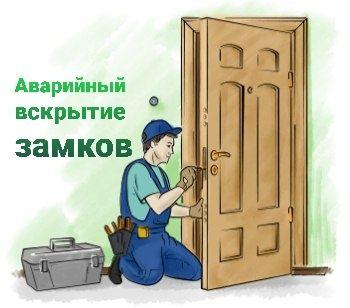 Без повреждения вскрытие замков и двери, вскрытие сейфов и гаражей