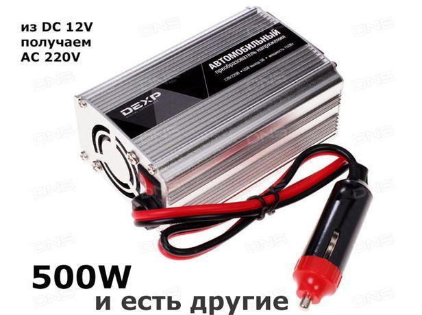 инвертор преобразователь напряжения с DC12 V в AC220 вольт есть разные