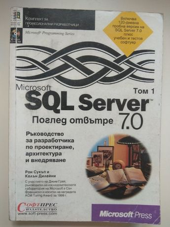Microsoft SQL Server 7.0:Том 1: Ръководство: проектиране, архитектура