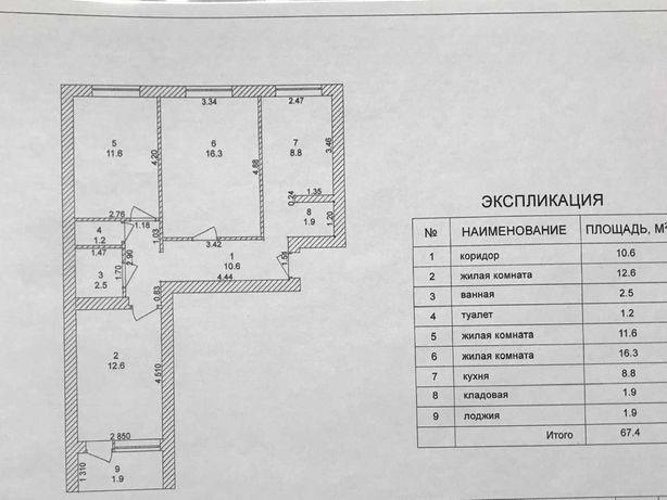 Срочно продается  трёхкомнатная квартира в районе ТЦ Евразия