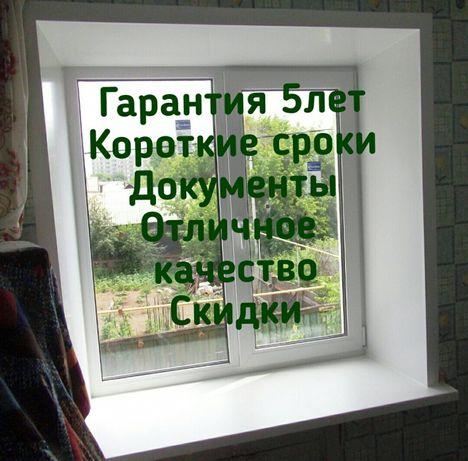 Ремонт окон.Откосы .Пластиковые окна,двери,балконы,перегородки.