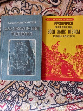 Книги на казахском языке,  словарь