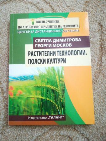 Растителни технологии. Полски култури.