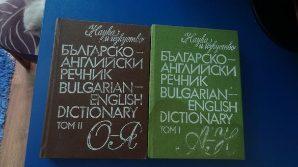 Българско - английски речник