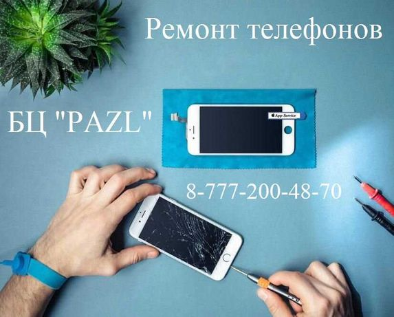 Ремонт телефонов/телефона с ГАРАНТИЕЙ