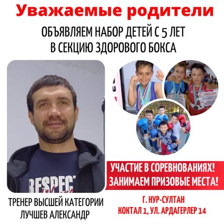 БОКС Нур-Султан / Астана (дети, взрослые)