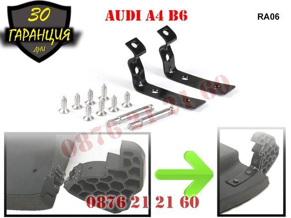 Жабка Шини Ремонт AUDI A4 B6 B7 АУДИ А4 Б6 Б7 Ремонтен Комплект Панти