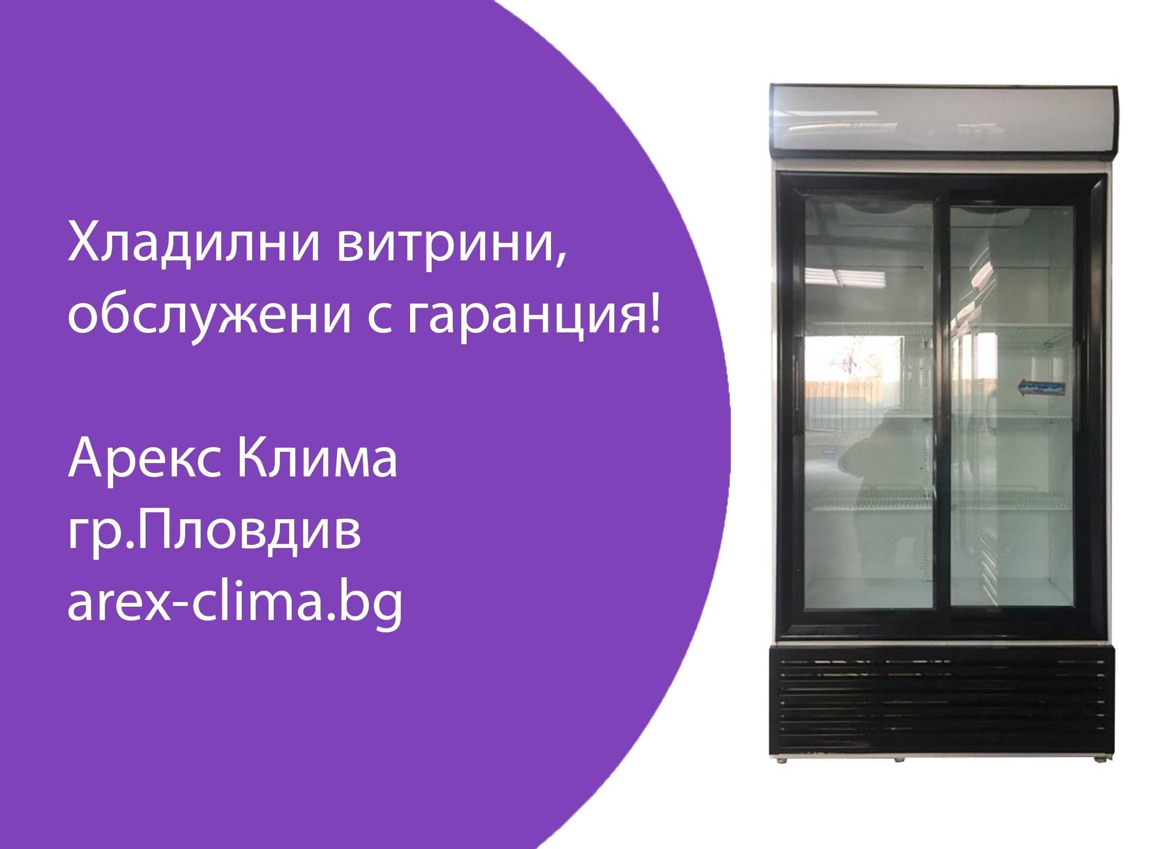 Хладилна Витрина FrigoRex - 900 лв.