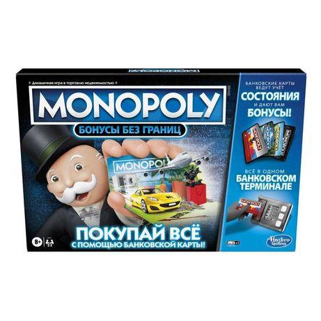 Игра настольная Монополия Бонусы без границ MONOPOLY