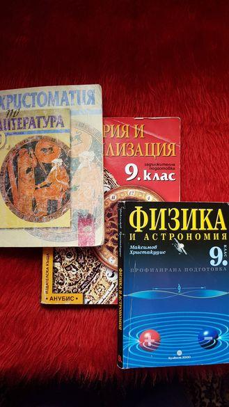 Учебници 9 кл