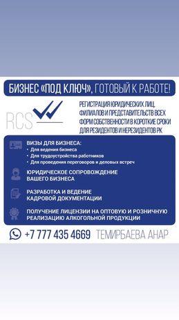 Регистрация Некоммерческих организаций-Фонд/Объединение/Ассоциации!!!