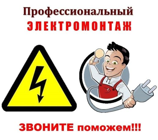 Электромонтаж качество!