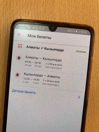 Билеты Алматы-Кызылорды (29.08.21 - 03.09.21))