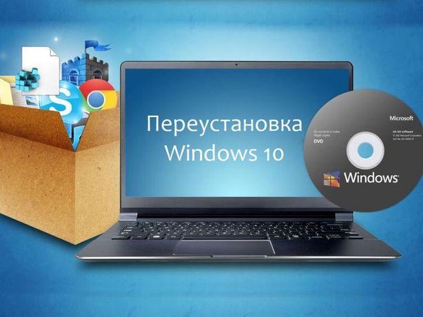 Установка Windows. Office. Антивируса. Драйвера. Программист
