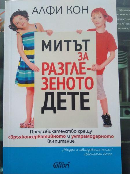 Митът за разглезеното дете - Алфи Кон гр. Севлиево - image 1