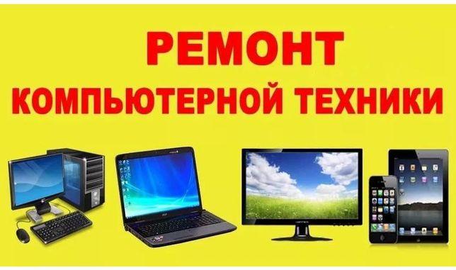 Ремонт Компьютер и ноубуков актау