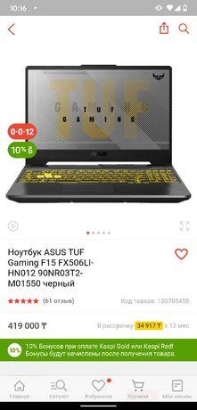 Продается Asus Tuf Gaming F15