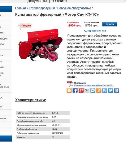 Культиватор фрезерный мотор сич украина КФ-1С для мотоюлока
