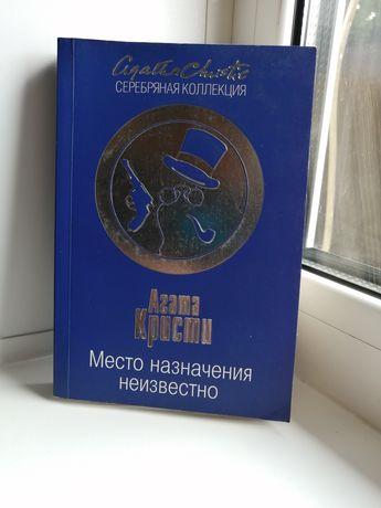 Продам книгу Агата Кристи. Место назначения неизвестно.