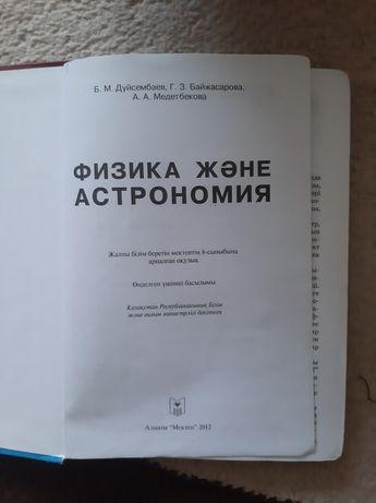 Продам учебные книги со школы, Б/у.