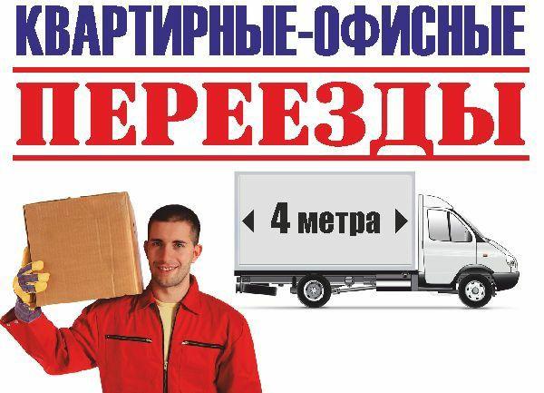 Перевозка грузов на Газель есть грузчики