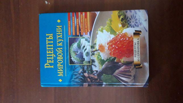 Книга рецептов мировой кухни