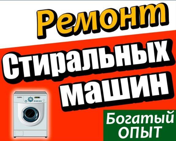 Ремонт стиральных машин и посудомоечных машин на дома установка