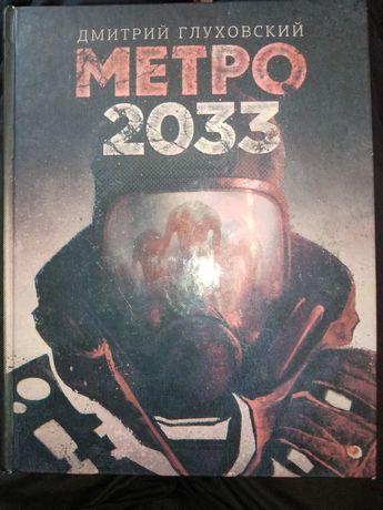 Продам книгу Метро 2033