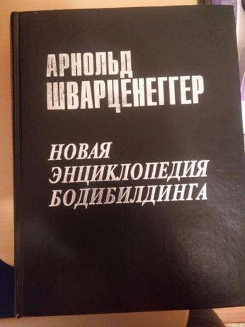 продам большую энциклопедию