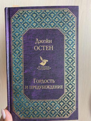 """книга """"гордость и предубеждение"""""""