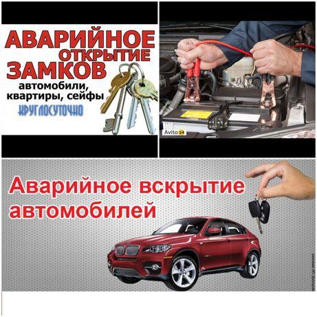 Вскрытие замков авто машин автомобилей открыть машину медвежатник 24/7