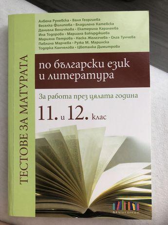 Тестове за матурата по Български език и литература